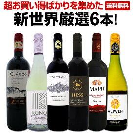 【送料無料】豪州カリスマの造るカベルネをはじめ、超お買い得ワインばかりを集めた新世界厳選6本!