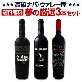 【送料無料】高級ナパ産ワイン、夢の厳選3本セット!