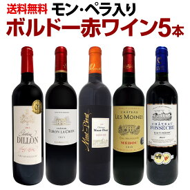 【送料無料】≪モン・ペラ入り≫充実感たっぷりのボルドー赤ワイン5本セット