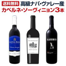 【送料無料】高級ナパ・ヴァレー産カベルネ・ソーヴィニョン3本セット!