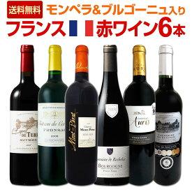 【送料無料】≪モンペラ&ブルゴーニュ入り≫充実感たっぷりのフランス赤ワイン6本セット