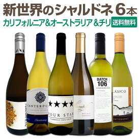 【送料無料】ナパ産シャルドネ2本をメインに、新世界のシャルドネづくし6本セット!