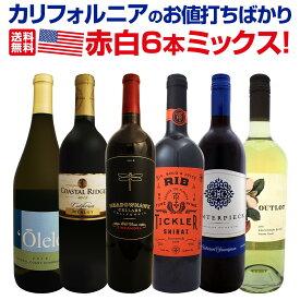 【送料無料】すべて品種違い6本セット!カリフォルニアのお値打ちワインばかりを集めた赤白6本ミックス!