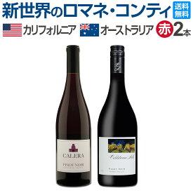 【送料無料】新世界のロマネ・コンティと呼ばれる造り手を飲み比べ!