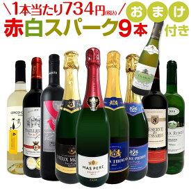【送料無料】デイリーワインの決定版!「シャブリ」ハーフボトルおまけつき!赤ワイン白ワインスパークリングワイン9本セット!