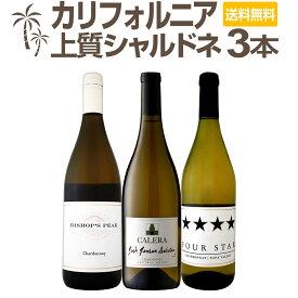 【送料無料】白ワイン好き必見!カリフォルニアの上質シャルドネ3本セット!
