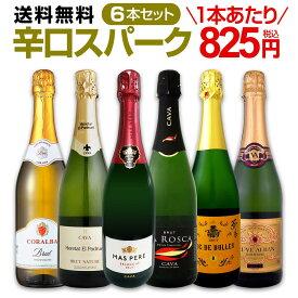 【送料無料】第75弾!泡祭り!当店厳選辛口スパークリングワイン6本スペシャルセット!