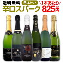 【送料無料】第78弾!泡祭り!当店厳選辛口スパークリングワイン6本スペシャルセット!