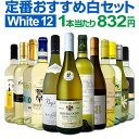 白ワインセット 【送料無料】第135弾!超特大感謝!≪スタッフ厳選≫の激得白ワイン 750ml 12本セット!ワインセット …