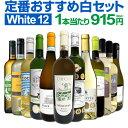 白ワインセット 【送料無料】第141弾!超特大感謝!≪スタッフ厳選≫の激得白ワイン 750ml 12本セット!ワインセット …