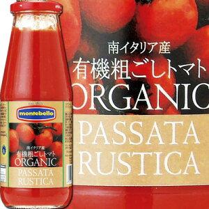 モンテベッロ パッサータ・ルスティカ 700g 瓶 有機【ラッピング不可】【ギフトBOX不可】