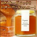 リンズィ・オーガニック・レザーウッド・ハニー(280g)【蜂蜜】【はちみつ】【ラッピング不可】【ギフトBOX不可】