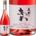 長野のあわ 2014【日本】【ロゼワイン】【720ml】【ミディアムボディ】【辛口】|手土産 結婚記念日 父 母 女性 還暦祝…
