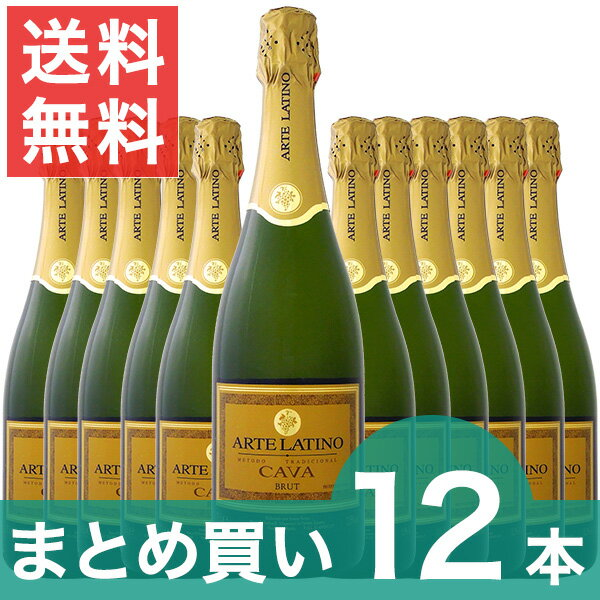【送料無料】【まとめ買い】アルテラティーノ・カヴァ・ブリュット 12本