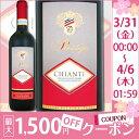 クーポン ウッジアーノ・キャンティ・プレステージ イタリア 赤ワイン トスカーナ