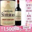 クーポン シャトー・シマール フランス 赤ワイン ミディアムボディ