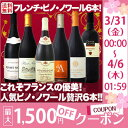 クーポン ブルゴーニュ フレンチ・ピノ・ノワール 赤ワイン ぶどう酒 ピノノワ