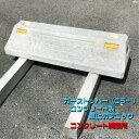 【車止めブロック】カーストッパー(CS-1)60/180×120×600 コンクリート舗装用 ブロック 縁石 車庫 タイヤ止め…
