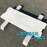 DIY【U形側溝ふた】コンクリート側溝ふたU字溝ふた