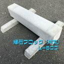 【縁石ブロック120H 片丸】100×120×600 コンクリート ブロック 縁石