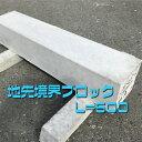 【地先境界ブロックC】150×150×600 コンクリート ブロック 縁石