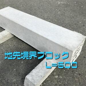 【地先境界ブロック(面無し)】100×100×600 コンクリート ブロック 縁石
