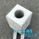 DIY【フェンス基礎ブロック】コンクリートブロック重石台座