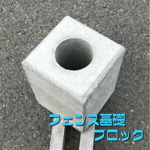 【基礎】フェンス基礎ブロック 200×200×450 コンクリート ブロック 土台 重石 支柱基礎 ポール基礎 標識基礎