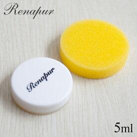 Renapur ラナパー 5ml レザーケア用品 革 お手入れクリーム ワックス オイル 革靴 革財布