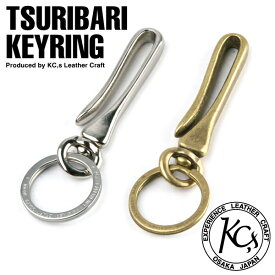 ツリバリ 釣り針 キーフック 真鍮 ブラス 回転式 キーホルダー キーリング ウォレットチェーン ベルト シルバー ゴールド KC,s ケイシイズ : 【KC,sオンライン限定】 ツリバリ キーリング