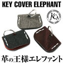 キーカバー キーキャップ すっぽり 革 レザー キーホルダー象革 KC,s ケイシイズ : キーカバー エレファント【グレー…