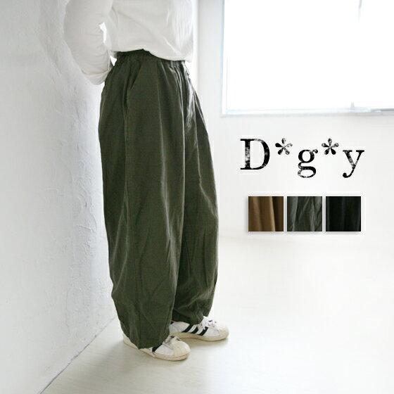 D*g*y ボトムス パンツ Dgy デコカンパニー ワイドパンツ カツラギ コットン 綿 ゆったり レディース ファッション ナチュラル 秋 冬 D5732