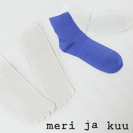 meri ja kuu メリヤクー mj-B-SC 冷え取り靴下 月と小さなワンピース(北アメリカの旅) 靴下 ソックス ショートソックス スニーカー ソックス 日本製 pumila プミラ