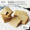 ロイヤルミルクティー ラングドシャ 北海道シェフ (10枚入) クッキー 焼き菓子 スイーツ