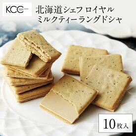 ロイヤル ミルクティー ラングドシャ 北海道シェフ (10枚入) ギフト スイーツ クッキー お菓子 お取り寄せ 父の日 プレゼント