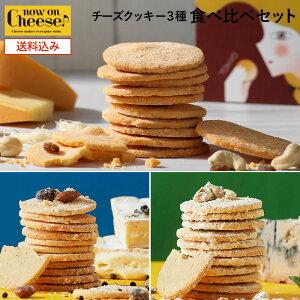 ポイント5倍 送料込み チーズクッキー 3種 食べ比べ セット (12枚入×3箱) スイーツ お菓子 クッキー チーズスイーツ チーズ 焼き菓子 ギフト 東京 土産 人気 有名 話題 お取り寄せ おつまみ