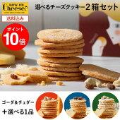 nowonCheese選べるチーズクッキー2箱セット