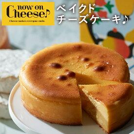 ベイクド チーズケーキ ♪ now on Cheese ナウオンチーズ スイーツ ケーキ お菓子 ギフト チーズ 父の日 プレゼント