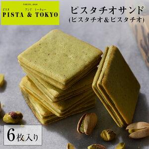 【公式】 クッキー ピスタチオサンド ( ピスタチオ &ピスタチオ 6枚入) PISTA & TOKYO 焼き菓子 ギフト スイーツ ホワイトデー お返し お菓子