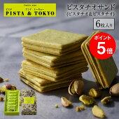 ピスタチオサンド(ピスタチオ&ピスタチオ)クッキー焼き菓子ギフトスイーツPISTA&TOKYO