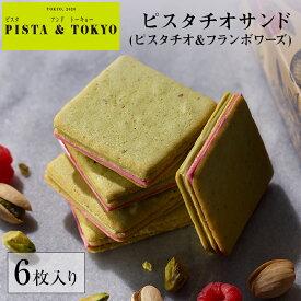 クッキー ピスタチオサンド ( ピスタチオ & フランボワーズ 6枚入) 焼き菓子 ギフト スイーツ PISTA & TOKYO バレンタイン