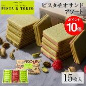 選べるピスタチオサンドセット