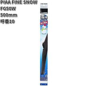 PIAA FG50W FINE SNOW ファインスノーワイパー 500mm 呼番10【お取り寄せ】【スノーブレード.ブレード.ワイパー】