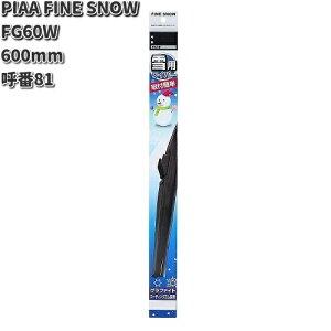 PIAA FG60W FINE SNOW ファインスノーワイパー 600mm 呼番81【お取り寄せ】【スノーブレード.ブレード.ワイパー】