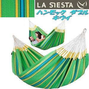 【入荷未定】LA SIESTA(ラシエスタ) hammock double ハンモック ダブル キウィ CUH16-4【アウトドア・キャンプ・ハンモック・サマーベッド】【お取り寄せ】【同梱/代引不可】
