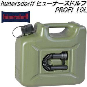 HUNERSDORFF ヒューナースドルフ フューエルカンプロ 10L オリーブ 801000【ポリタンク ウォータータンク 燃料タンク】【お取り寄せ】【同梱/代引不可】