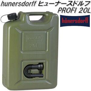 HUNERSDORFF ヒューナースドルフ フューエルカンプロ 20L オリーブ 802000【ポリタンク ウォータータンク 燃料タンク】【お取り寄せ】【同梱/代引不可】