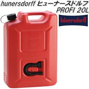 HUNERSDORFF ヒューナースドルフ フューエルカンプロ 20L レッド 802060【ポリタンク ウォータータンク 燃料タンク】【お取り寄せ】【同梱/代引不可】