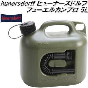HUNERSDORFF ヒューナースドルフ フューエルカンプロ 5L オリーブ 800200【ポリタンク ウォータータンク 燃料タンク】【お取り寄せ】【同梱/代引不可】