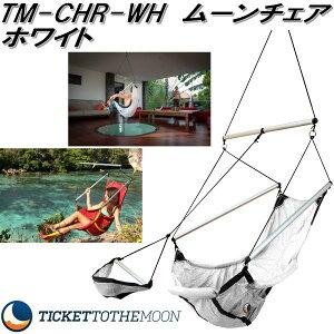 TM-CHR-WH ムーンチェア ホワイト TMMC01【送料無料(沖縄・離島を除く)】【アウトドア・キャンプ・ハンモックチェア・コット・サマーベッド チケット トゥ ザ ムーン】【お取り寄せ】【同